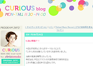 J-WAVE/「CURIOUS」 CURIOUSのブログにも掲載されています!